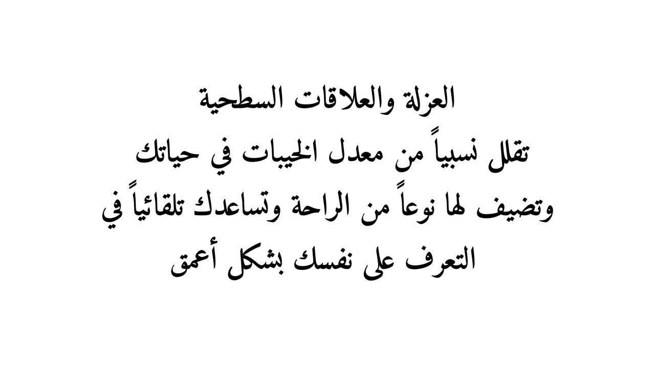 اقتباسات Photo Cool Words Quotes Arabic Quotes