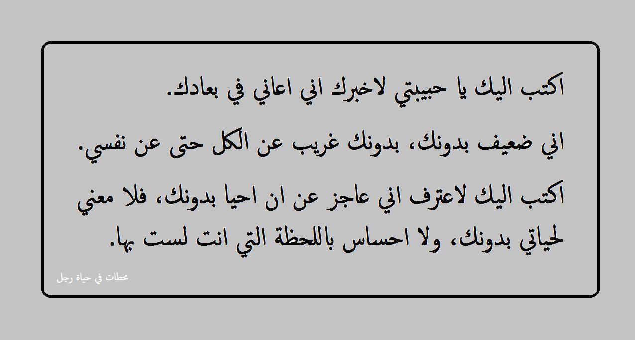 اكتب اليك يا حبيبتي Png 1276 684 Math Blog Arabic Calligraphy