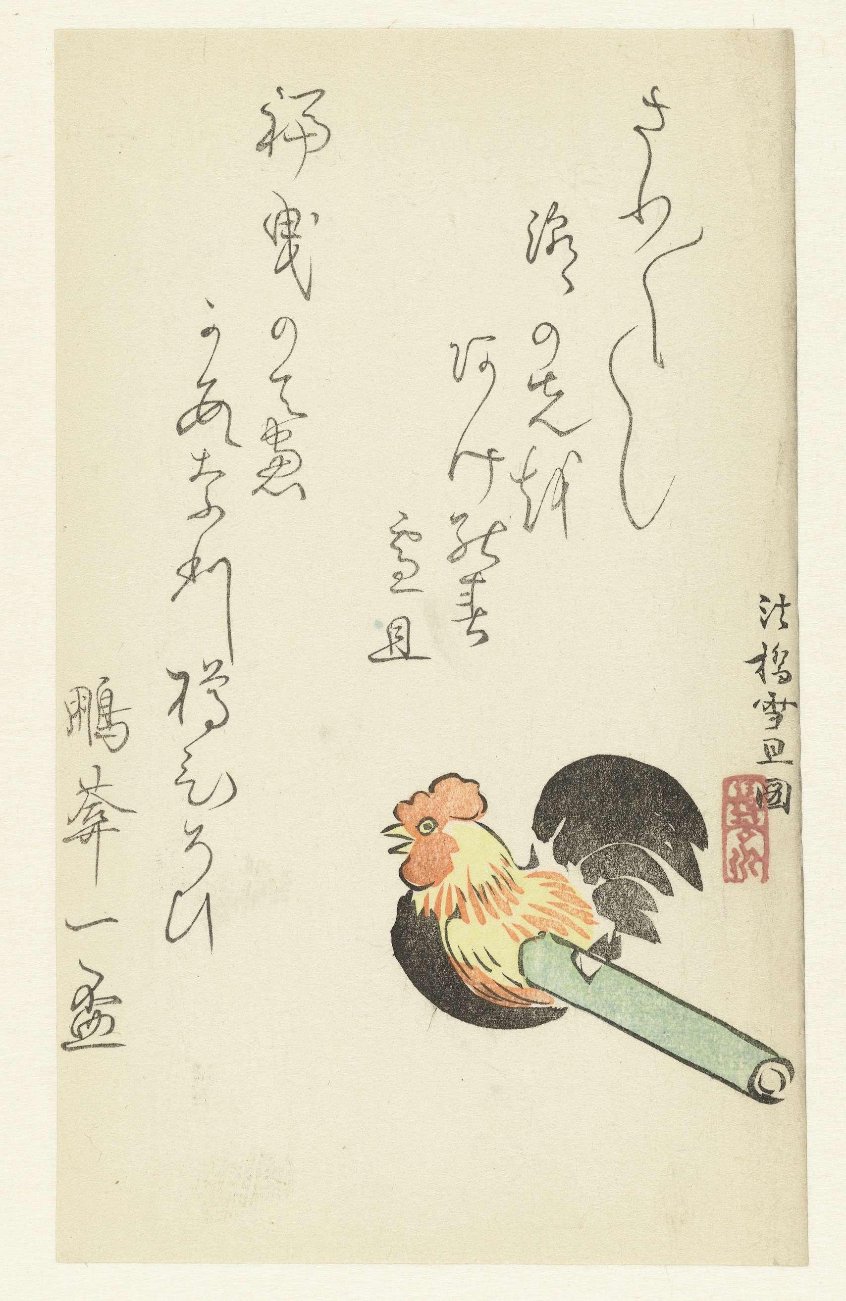 Hasegawa Settan | Speelgoed haan, Hasegawa Settan, 1825 | Speelgoed haan met bamboe handvat,waarschijnlijk als fluitje gebruikt. Twee haiku gedichten. Deze prent zat oorspronkelijk in een album waarschijnlijk door Gasai Sadachika op de leeftijd van 67 jaar samengesteld, in het Jaar van de Hond in de Kaei-Periode, Kanoe inu, i.e. 1850, met vnl. werk van Settan en andere ontwerpers.