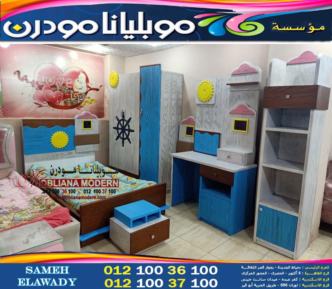 غرف اطفال موبليانا مودرن غرف اولاد وشباب 2021 2020 Kids Bedroom Toy Chest Decor