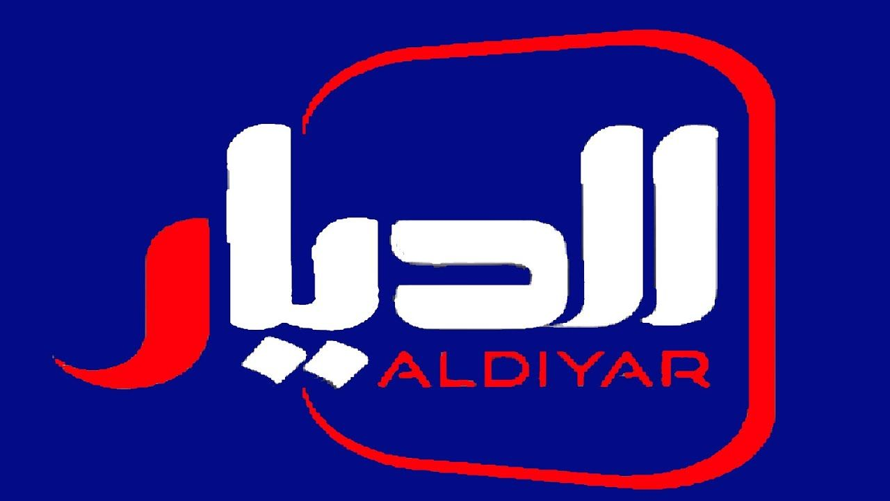 تردد قناة الديار الجديد على النايل سات 2020 Al Diyar Nilesat Gaming Logos Development Logos