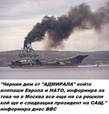 """""""Il fumo nero dell'""""Admiral"""" che terrorizza l'Europa e la NATO, fa sapere che a Mosca non hanno ancora deciso chi sarà il prossimo presidente degli USA"""", afferma la BBC."""