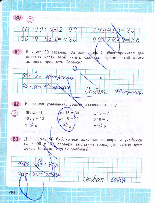 Для 4 класса домашняя работа списать по математике