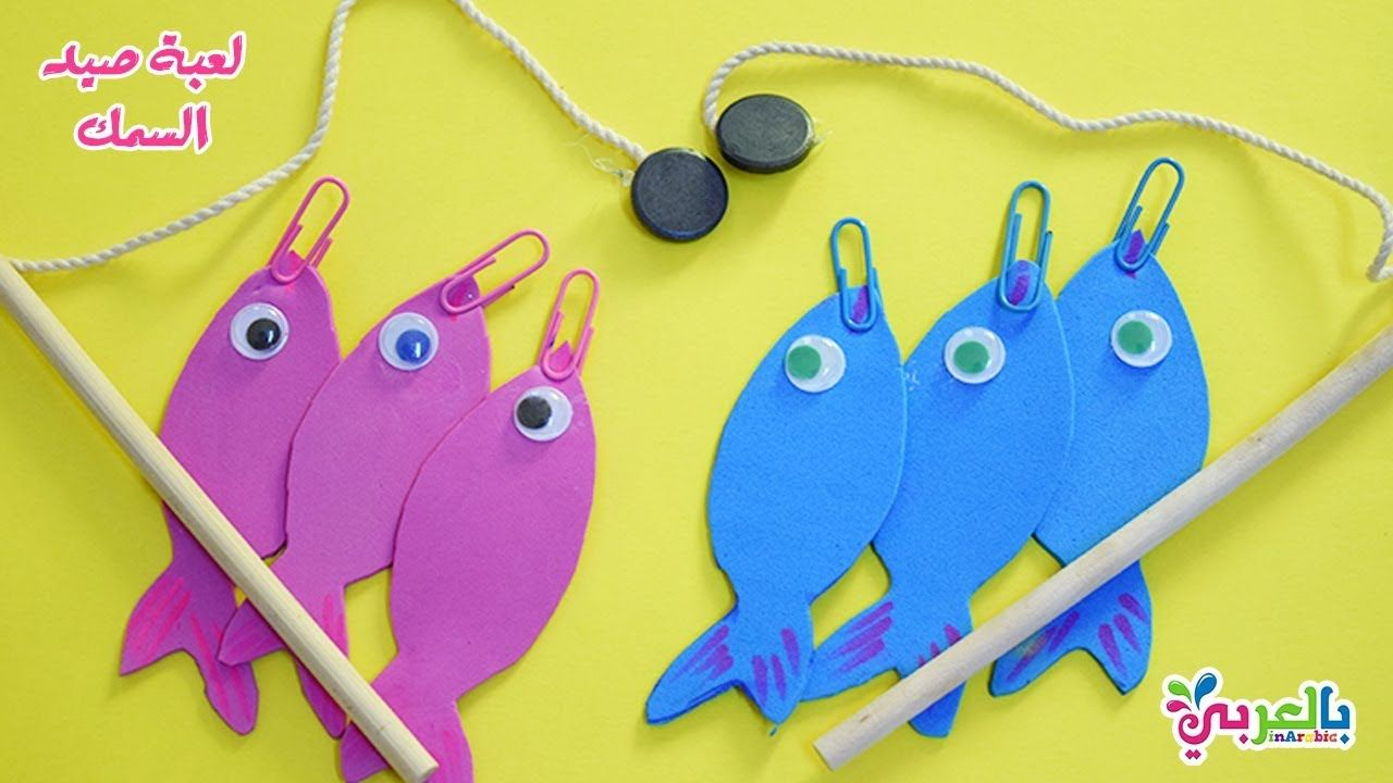 صنع لعبة صيد السمك بالفوم في المنزل Fishing Game Youtube Ramadan Crafts Paper Crafts For Kids Crafts For Kids
