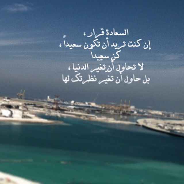 Pin By Red Sea On تطوير الذات Beautiful Words Positive Thoughts Words