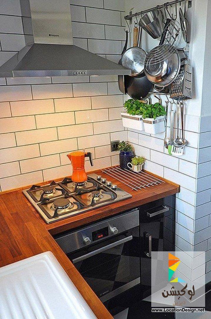 ديكورات مطابخ صغيرة جدا مودرن 2015 لوكيشن ديزاين تصميمات ديكورات أفكار جديدة مصر Locat Kitchen Remodel Small Tiny House Kitchen Tiny Kitchen Design