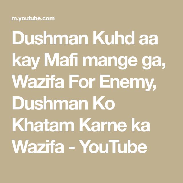 Dushman Kuhd Aa Kay Mafi Mange Ga Wazifa For Enemy Dushman Ko Khatam Karne Ka Wazifa Youtube Mang Enemy Islamic Quotes
