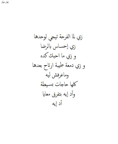 كلها حاجات بسيطة Words Quotes Arabic Quotes