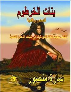 كتاب بنات الخرطوم سارة منصور pdf