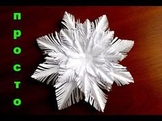 Easy volume snowflake out of paper crafts for the new year - YouTube #floconsdeneigeenpapier
