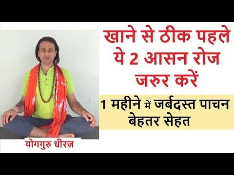 yoga for strong digestion  asana for indigestion पाचन