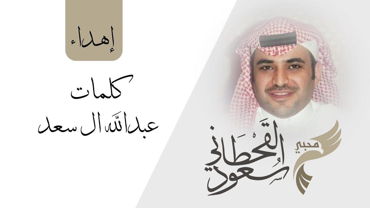 شيلة رائعة إهداء لمعالي الوزير بالديوان الملكي سعود القحطاني أداء عبدالله مسفر آل سعد