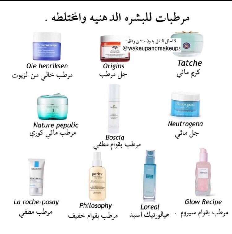مرطبات للبشرة الدهنية و المختلطة إلي مكان جاف يمتص بسرعة ويحتاج لكريم زيادة وتغذية و مكان Natural Skin Care Diy Diy Skin Care Routine Beauty Skin Care Routine