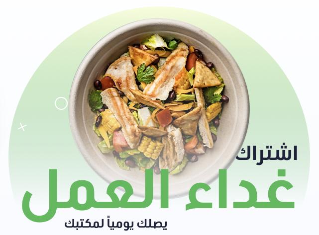 غداء عمل لموظف صحي Food Vegetables Asparagus