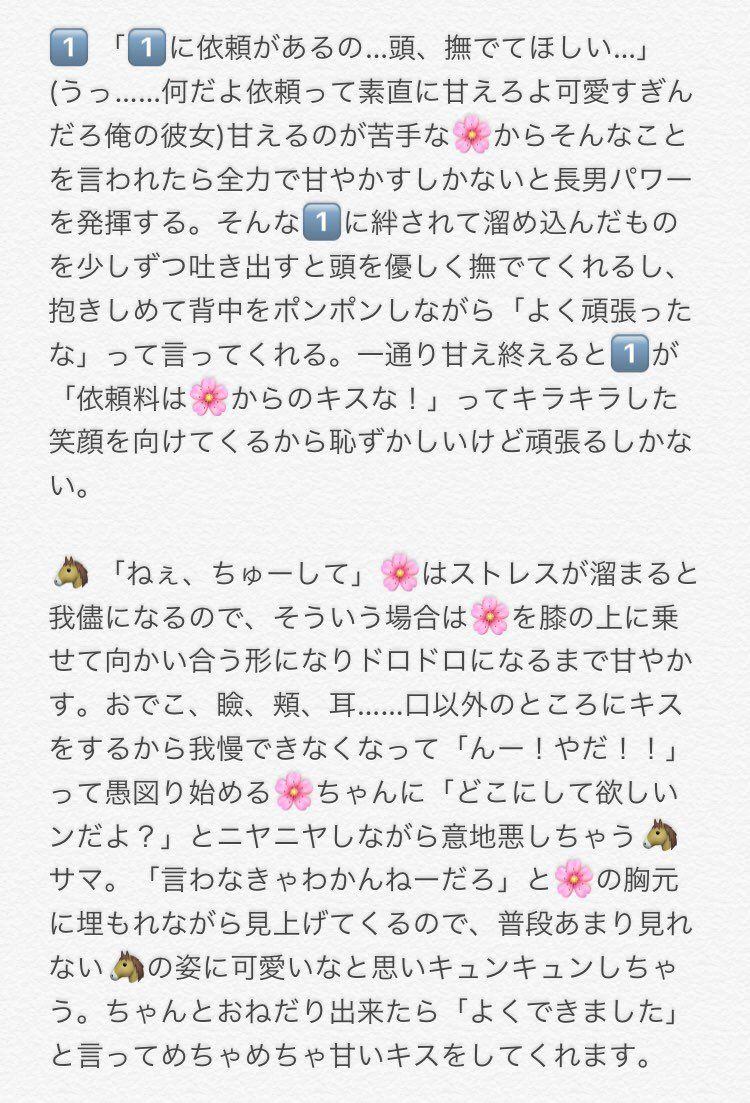 🤜ヒプマイ 夢 小説 ヤンデレ