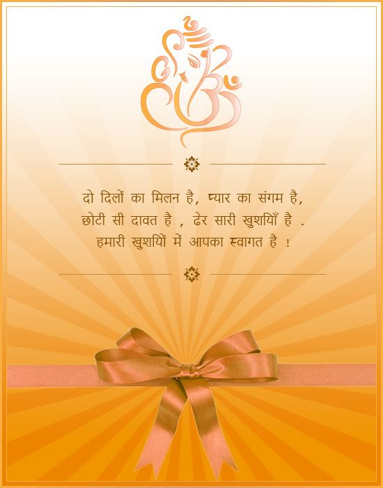 indian wedding card metter in hindi