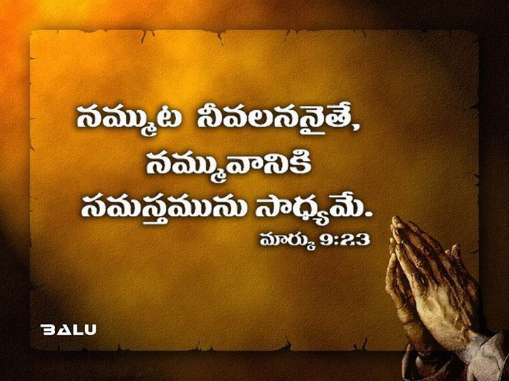 Faith In Jesus Telugu Wallpaper Download Gospel Daily Bible Quotes Images Bible Words Bible Quotes Telugu