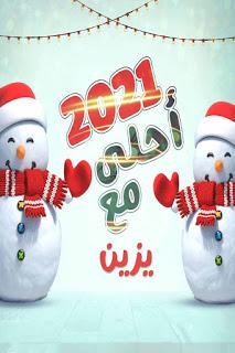 صور رأس السنة أحلي مع زوجى حبيبي 2021 زينه Christmas Ornaments Novelty Christmas Holiday Decor