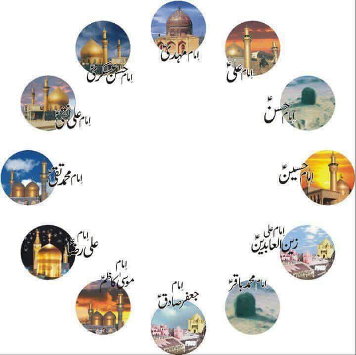 12 Imam | Latif | Islam quran, Islam muslim, Imam reza