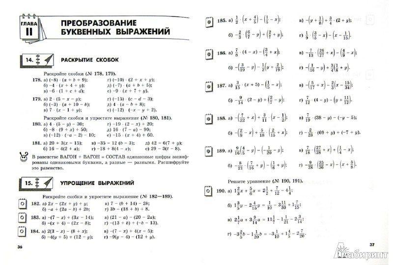 Ответы на задание по алгебре 8 класс дорофеев