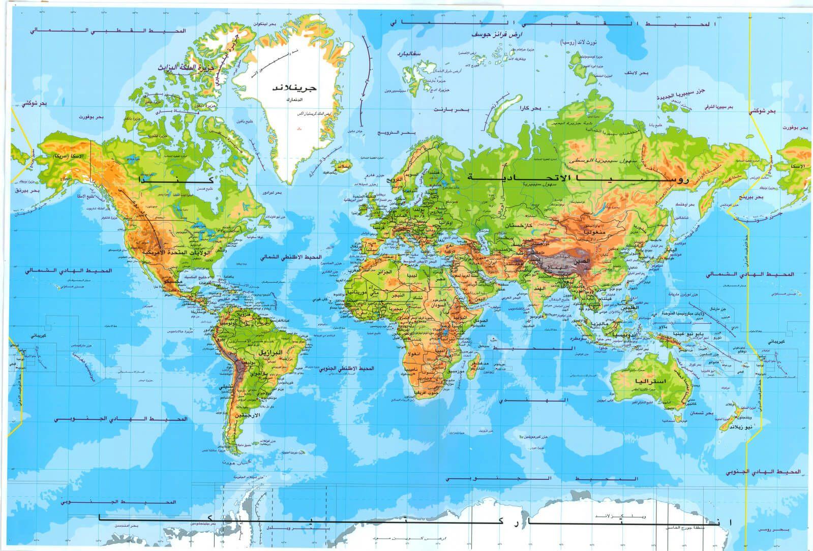 خريطة العالم هى رسم مصور لكل سطح الأرض يظهر كل قارات العالم و كل دول العالم لتحميل و مشاهدة خريطة العالم باللغة العربية اضغط على الصو Map Europe Map World Map