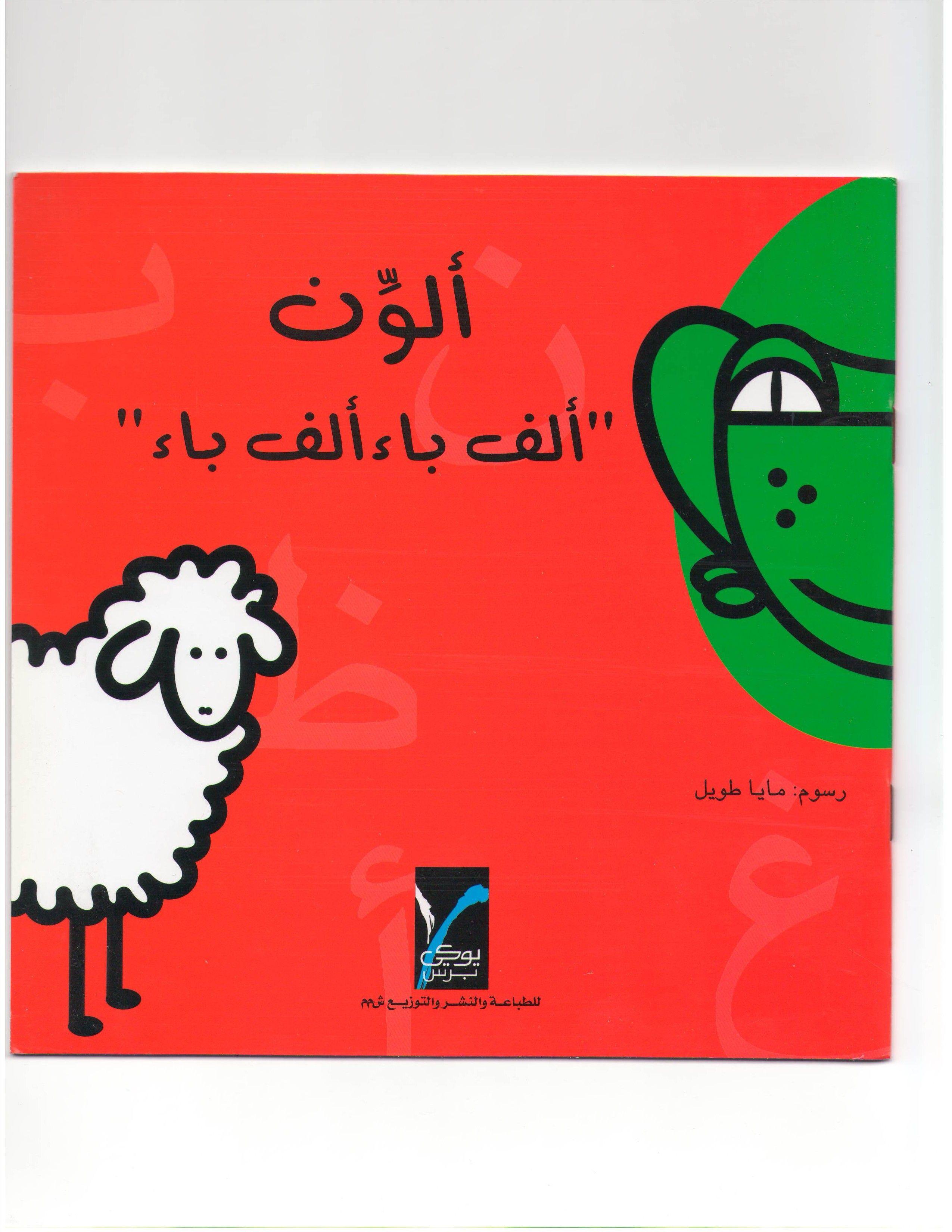 Coloring Book Arabic Alphabet Arabic Books Coloring Books Alphabet Book