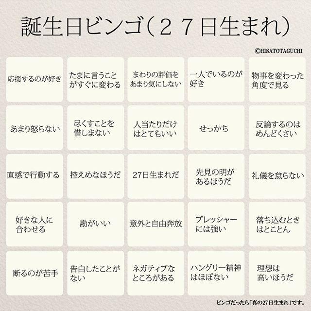 誕生日ビンゴ 27日生まれバージョン 明日お誕生日の方 おめでとうございます もしも まわりにお誕生日の方がいれば画像をプレゼントしてください また 9月以外の 27日生まれ の方もチャレンジを 血液型ビンゴ の結果と合わせてみると面 Words Japanese