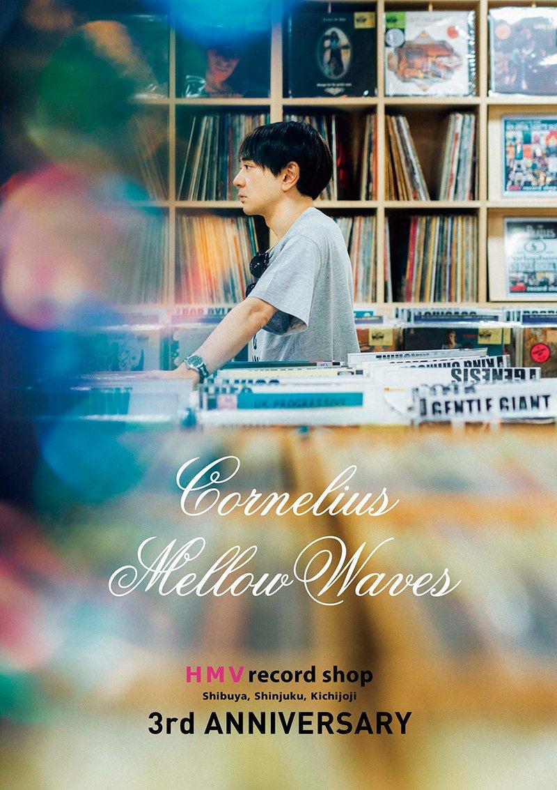 コーネリアス 小山田圭吾 フリッパーズギター 小沢健二 レコード