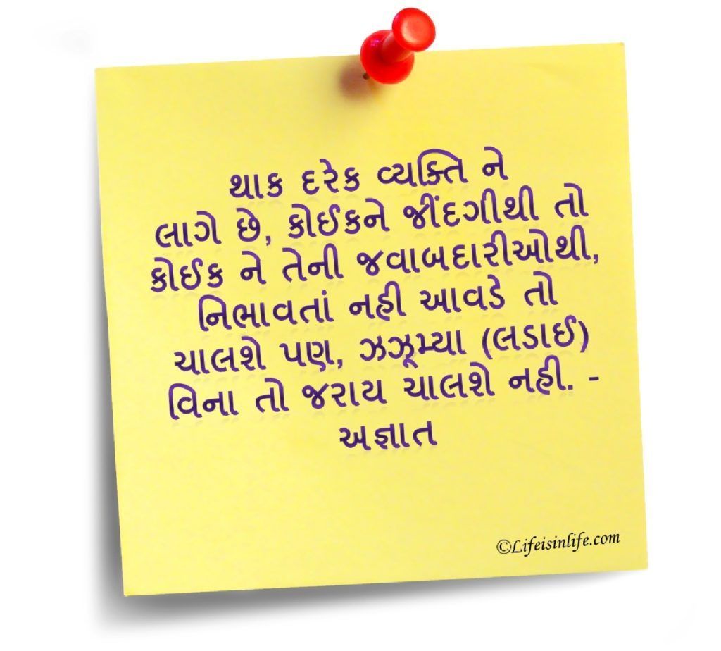 Gujarati Quotes ગજરત સવચર Life Is In Life
