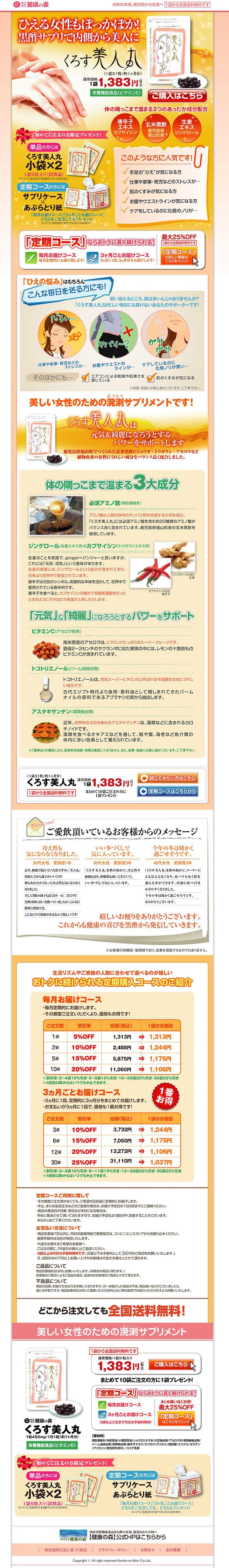 チラシ おしゃれまとめの人気アイデア Pinterest 良一 浜崎 Lp デザイン サービスデザイン 美容ドリンク
