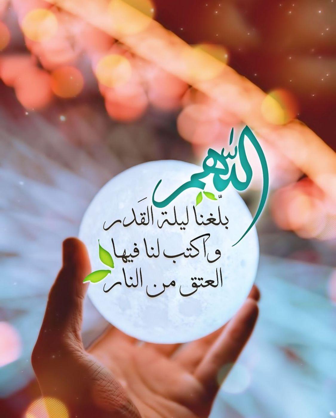 Pin By صورة و كلمة On ليلة القدر Ramadan Ramadan Kareem Islamic Pictures