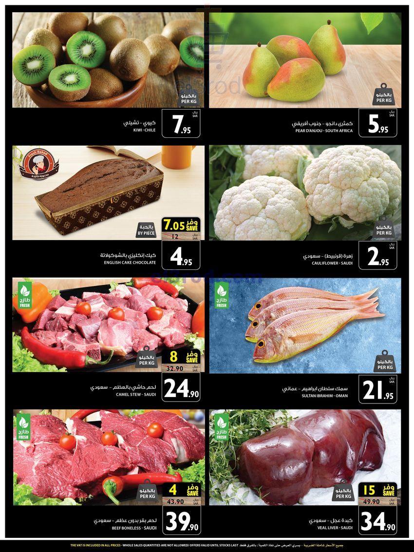 عروض كارفور السعودية من 5 حتى 8 8 2020 Food Beef Meat