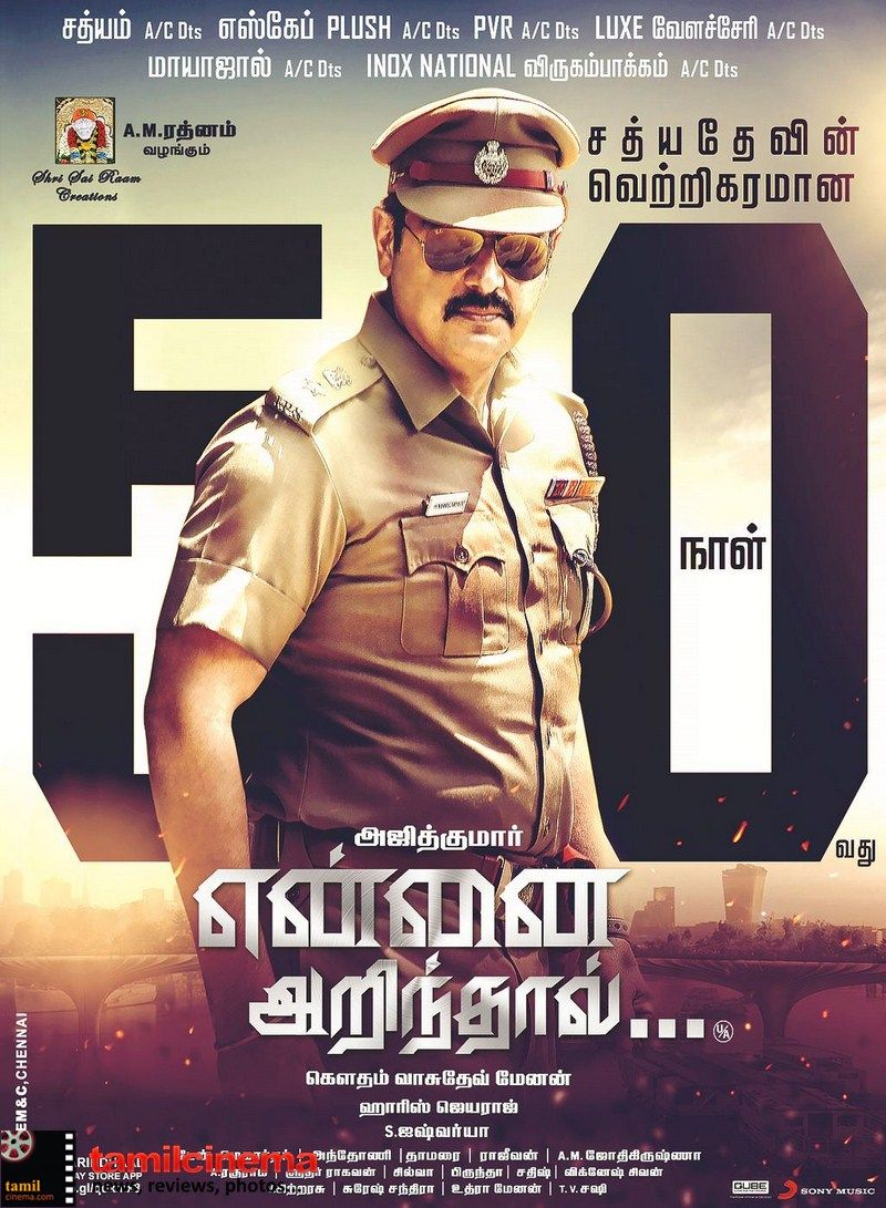 #YennaiArindhaal 50days Posters More Stills http ...
