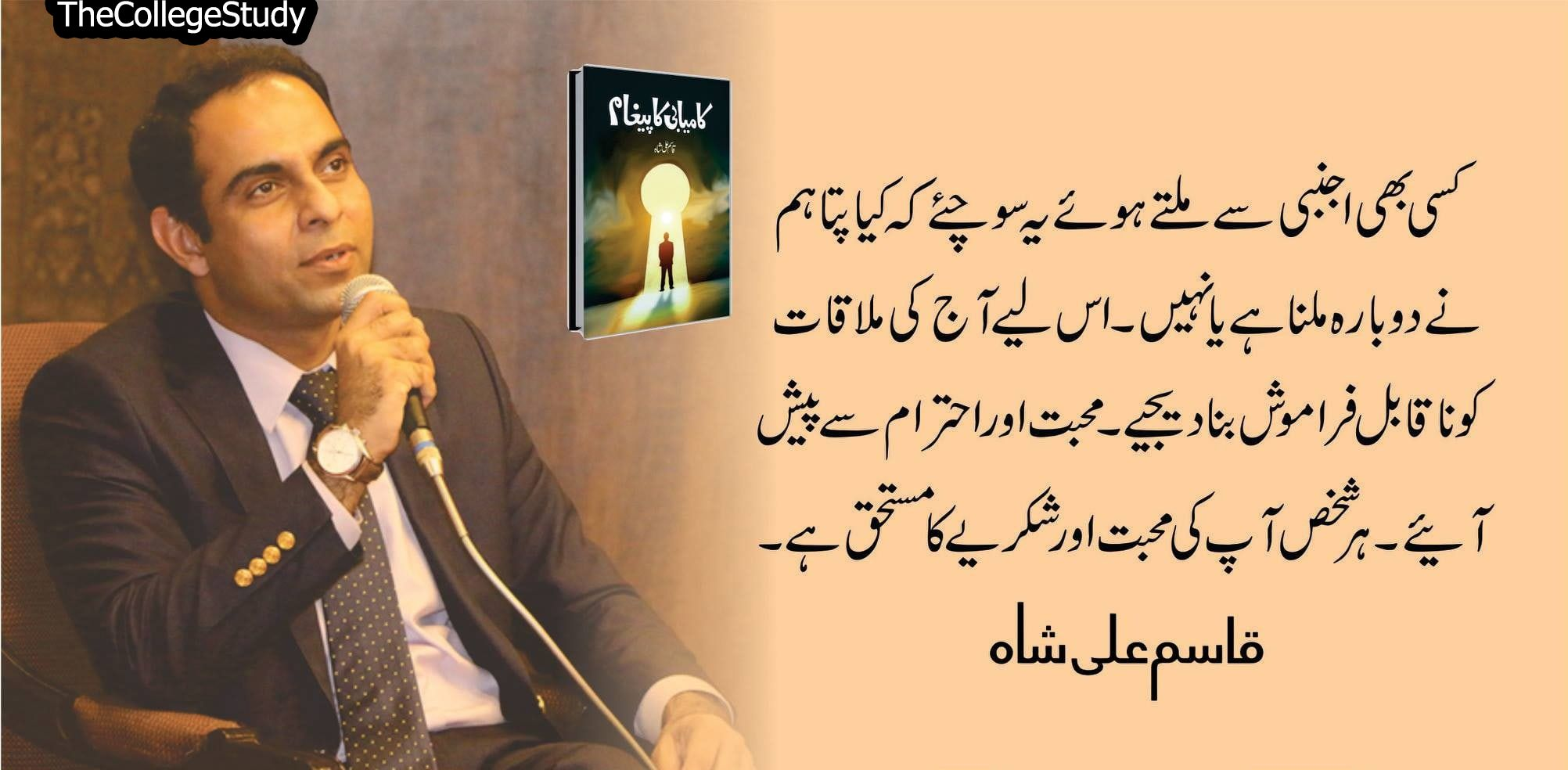 Qasim Ali Shah Quotes - Pakistani Motivational Speaker ...