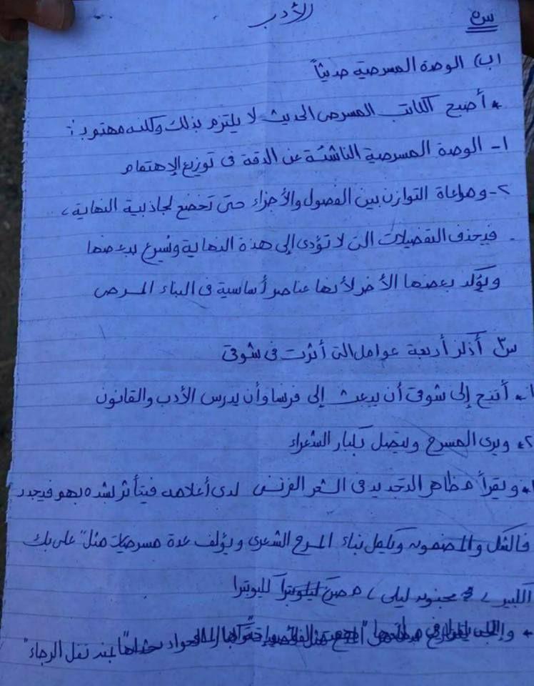 اجابة امتحان اللغة العربية للصف الثالث الثانوي 2018 Math Math Equations Topics