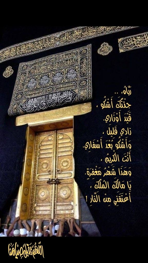 رب اه جئتك أشكو ق يد أوزاري زادي قليل وأشكو ب عد أسفاري أنت الكريم وهذا شهر مغفرة يامالك الم Romantic Love Quotes Islamic Quotes Quran Islamic Quotes