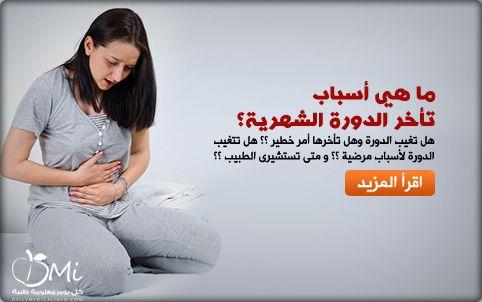 ما هي أسباب تأخر الدورة الشهرية هل تغيب الدورة و تأخرها امر خطير هل تتغيب الدورة لأسباب مرضية و متى أستشير الطبيب Http D Womens Health Health Women