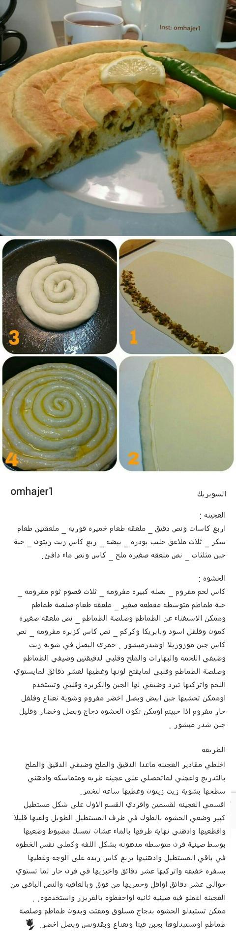 السوبريك أو الفطيرة الحلزونية Food Arabic Food Homemade Recipes
