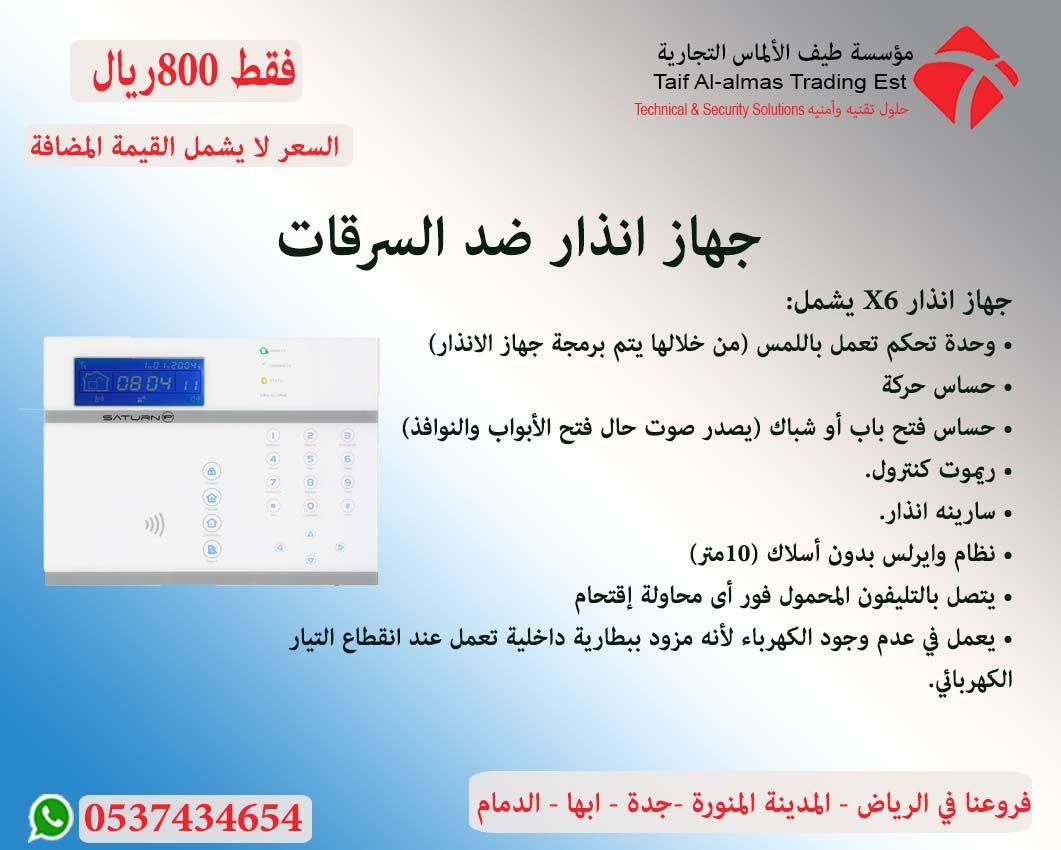 عرض جهاز انذار للحماية من السرقة لفترة محدودة Solutions Taif Jar