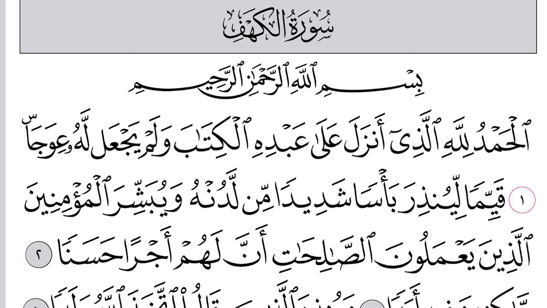 سورة الكهف كاملة Surah Kahf With Arabic Text Hd Arabic Text Surah Kahf Quran