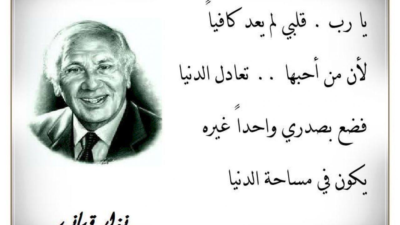 ماذا اقول له نزار قباني Funny Arabic Quotes Cool Words Magic Words