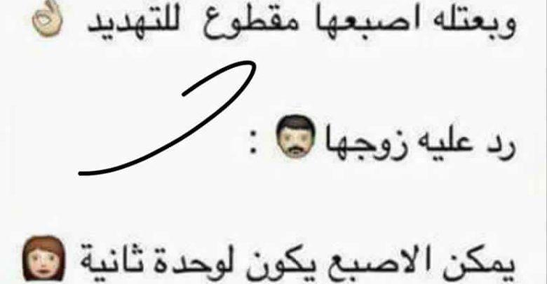 نكت مضحكة عن الحب ننصح بها المخطوبين والمقبلين على الزواج Math Arabic Calligraphy Math Equations