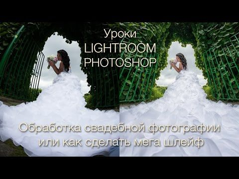 Обработка свадебных фотографий | 360x480
