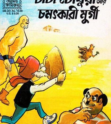 Chacha Chaudhary Comics Pdf File
