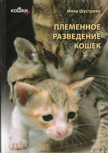 Кошки. Генетика и племенное разведение. (И. Шустрова)