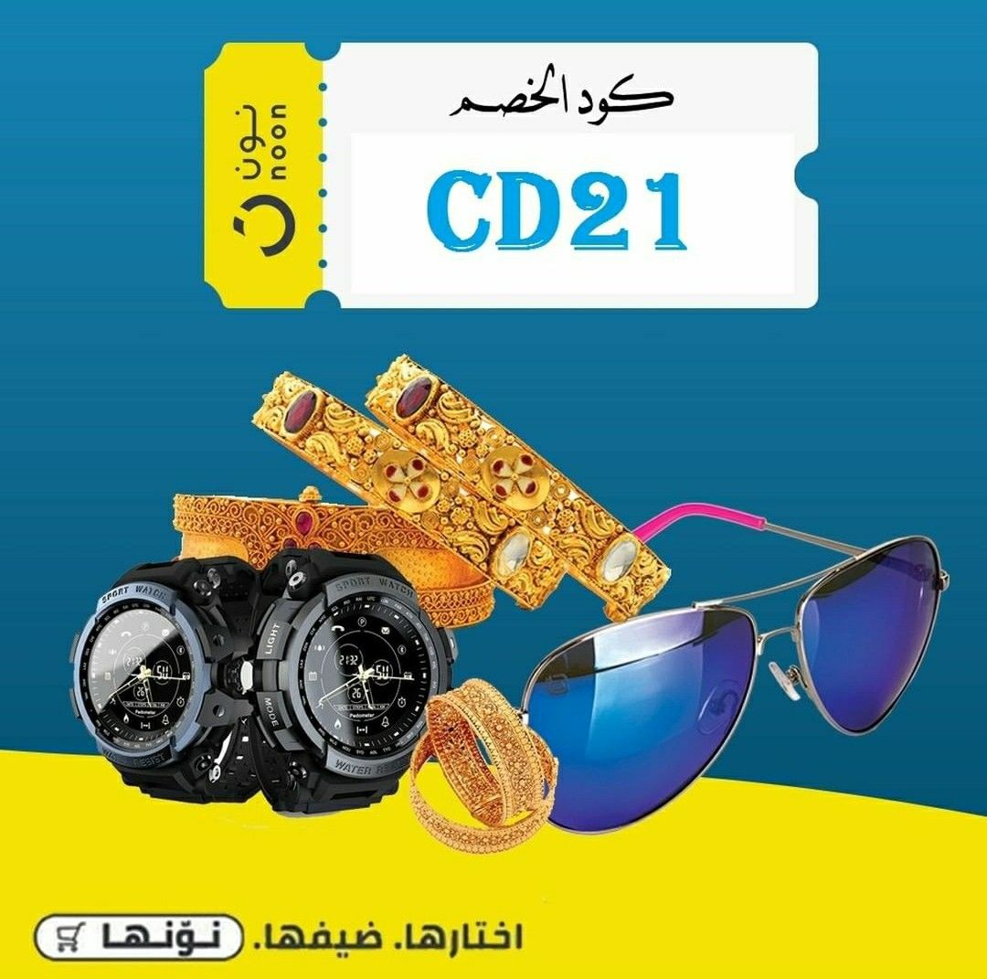 Noon Egypt Coupons كود خصم نون مصر Cd21 موقع نون Movie Posters Movies Light