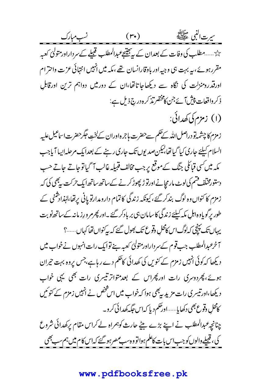 Seerat Un Nabi S  A  W Urdu | Prophet | Words, Puzzle, Equation