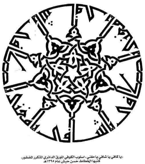 أنواع العربي أبرز الخطاطين أعمالهم Arabic Art Islamic Art Calligraphy Art