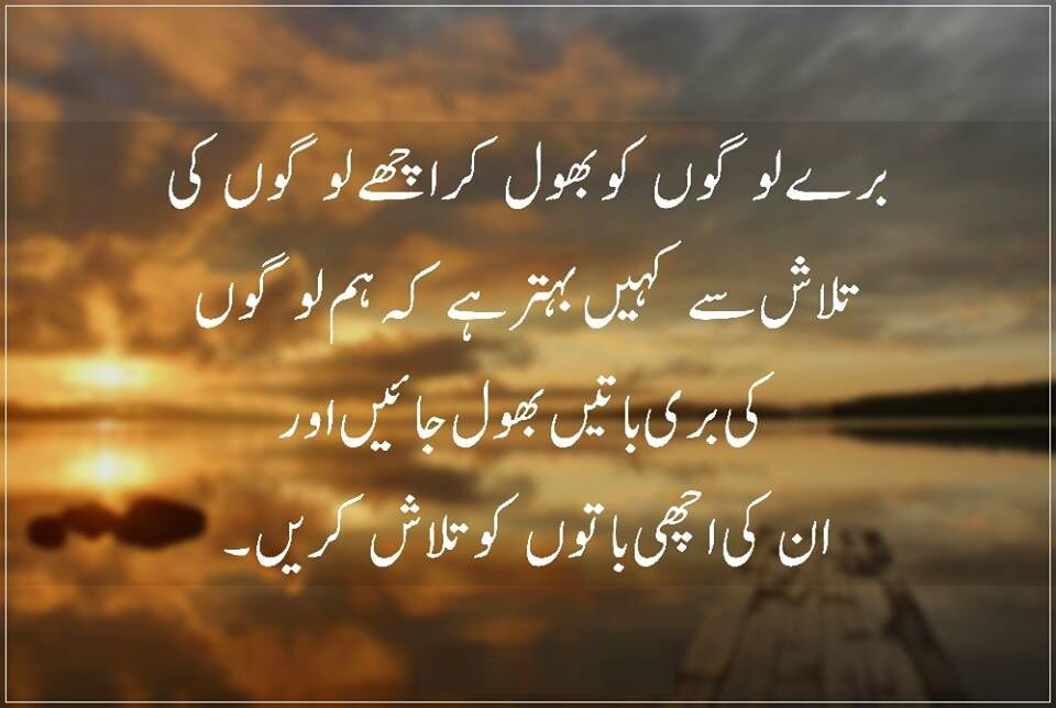 Idea by Jamal Abdul Nasir on Quotes Best urdu poetry
