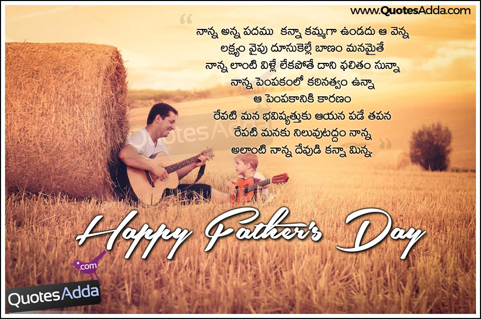 Best-telugu-fathers-day-messages-online